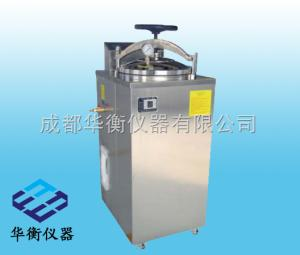 YXQ-LS-100A YXQ-LS-100A立式压力蒸汽灭菌器