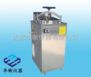 YXQ-LS-75G YXQ-LS-75G立式压力蒸汽灭菌器