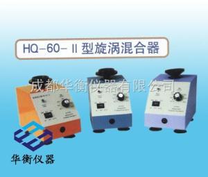 HQ-60-Ⅱ HQ-60-Ⅱ型旋渦混合器