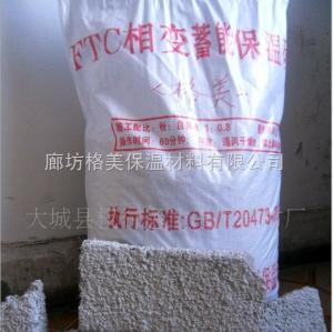 ftc新型保温砂浆