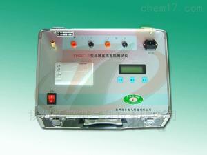 變壓器繞組直流電阻測試儀生產廠家