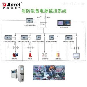 AFPM100 商场消防设备电源监控系统设计及应用