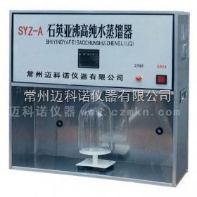 石英亚沸蒸馏器SYZ-A