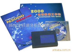 N2000 通用型色谱工作站