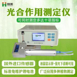 HM-GH30 植物光合作用測定儀