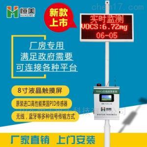 新型VOCS在線監測報警裝置設備系統