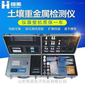 HM-ZSA 土壤重金属检测仪