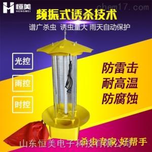 HM-S16 恒美HM-S16杀虫灯谱广杀虫诱虫量大光控雨控时控型杀虫灯