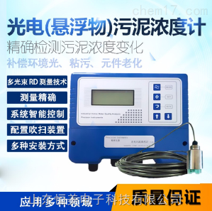 HM-WN10 恒美HM-WN10在线污泥浊度计价格