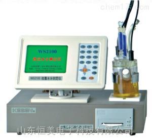 WS2100 WS2100型微量水分测定仪