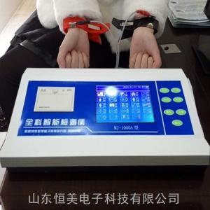 MJ-1000A 亚健康检测仪