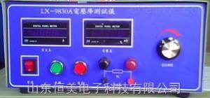 HM-9630 电压降测试仪