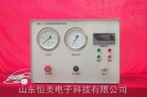 LML3-1型 毛细管流量测试仪