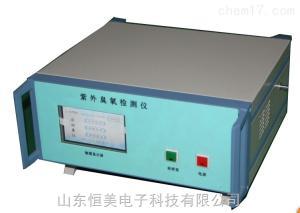 HMUV-03 臭氧检测仪