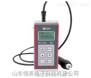 MC-2000C 涂层测厚仪