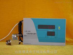LZR-200 气体流量仪