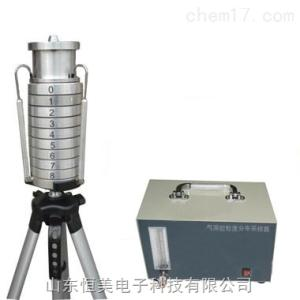 MHT-8 气溶胶粒度分布采样器