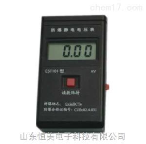EST101型 防爆静电电压表