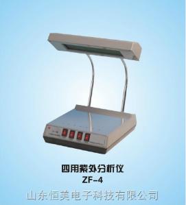 ZF-4型 四用紫外分析仪