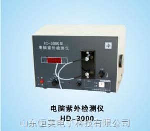 HD-3000 电脑紫外检测仪