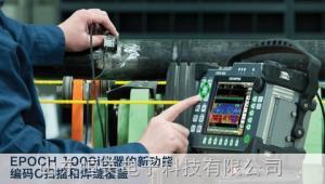 EPOCH 1000 便携式超声探伤仪