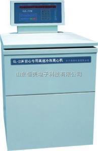岩心专用高速冷冻离心机