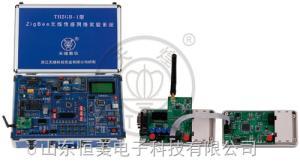 THZGB-1型 ZigBee无线传感网络实验系统