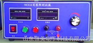 HM-9830A 电压降测试仪
