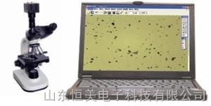 HM-3022型 粉尘形貌分散度测试仪