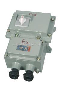 LBQC54-防爆電磁起動器價格,防爆電磁起動器廠家,防爆電磁起動器批發