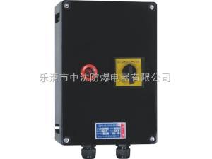 BQD8050-防爆防腐電磁起動器價格,防爆防腐電磁起動器價格便宜