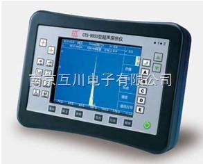 CTS-9003(机务) 铁路专用超声探伤仪