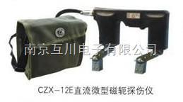 CZX-12E 直流微型磁轭探伤仪
