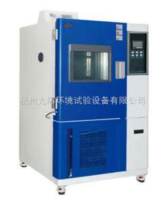 GDW 高低溫試驗箱