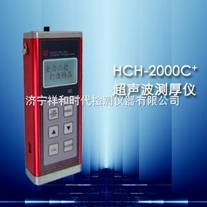 HCH-2000C+ 超声波测厚仪器