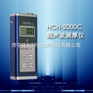 HCH-2000C 超声波测厚仪