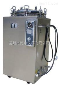 LS-120/150LD 立式壓力蒸汽滅菌器
