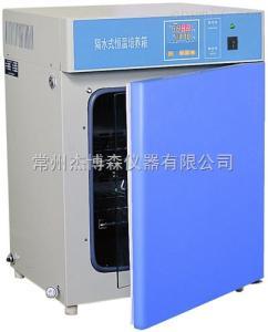 GHP-9160 实验室隔水式恒温培养箱