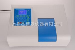 VIS-723 扫描型可见分光光度计