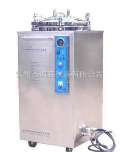 LX-B120L 立式蒸汽压力灭菌器