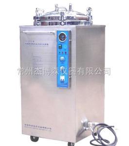 LX-C50L 立式压力蒸汽灭菌器