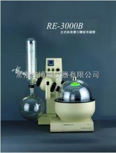 RE-3000B 旋轉蒸發儀
