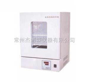 DHP-9032 台式电热恒温培养箱