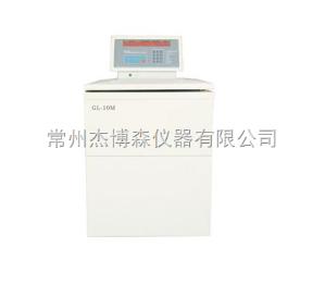 GL-10M 大容量高速冷冻离心机