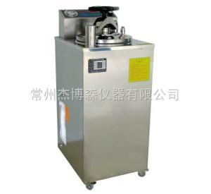 YXQ-LS-100A 立式蒸汽压力灭菌器