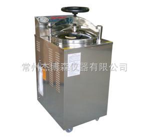 YXQ-LS-100G 干燥型高壓蒸汽滅菌器