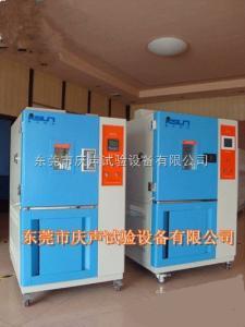 综合试验箱/恒温恒湿箱试验机