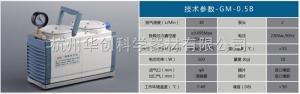 GM-0.5B GM-0.5B型隔膜真空泵