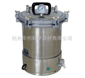 YXQ-SG46-280S 手提式高压蒸汽灭菌器