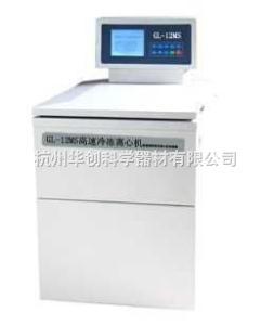 GL-12MS 高速冷冻离心机